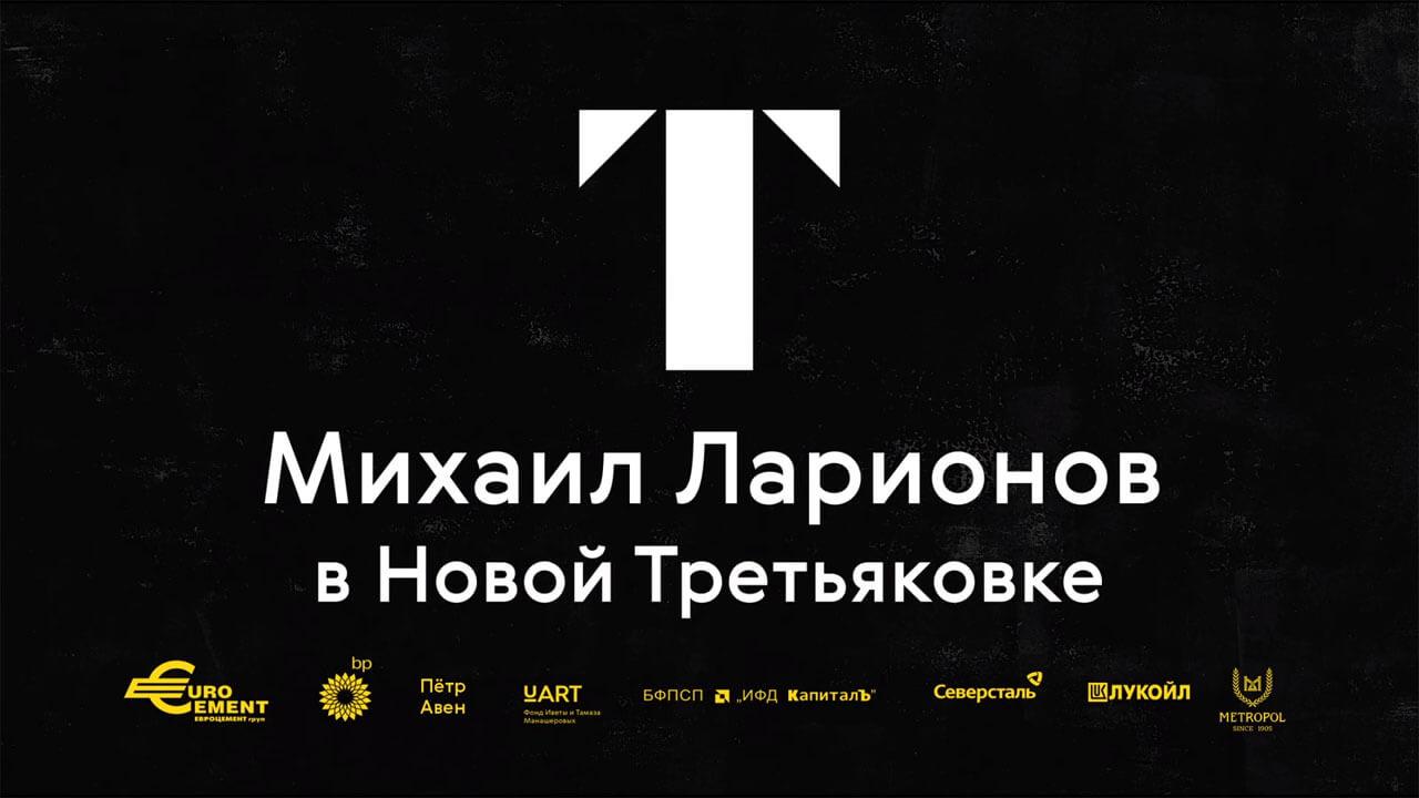 Tretyakov Gallery. M. Larionov Exhibition